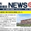 【新庁舎建設ニュース】第34号が公開。「建築工事の契約締結」「敷地造成第2期工事」など。
