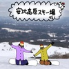 【岩手 スキー場】安比高原スキー場★迷っちゃうくらいコースが多彩★2020年2月25日〜3月1日【スノーボード】