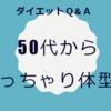ダイエット Q&A ~50代からぽっちゃり体型?~