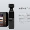 DJI Osmo Pocket という選択…44,900円