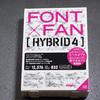 フォントパック集『FONT x FAN HYBRID 4』を購入