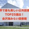 【おすすめスポット】世界で最も美しい公共図書館TOP25選出!石川県金沢海みらい図書館