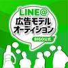 BIGO公式 LINE@ 広告モデルオーディション 開催!