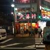 【今週のラーメン2450】 大勝軒 まるいち 新大久保店 (東京・新大久保) ラーメン