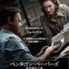 映画観賞〜ペンタゴン・ペーパーズ