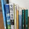 私が影響を受けた10冊の本を勝手に順位づけ(5〜1位)