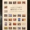 「HOP社長室のブログ」スタート!