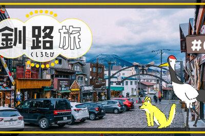 【釧路旅行記】アイヌコタンと摩周湖と最後の夜[その6]
