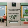 「UberEats」1000円OFFクーポンで初注文の口コミ【料金・利用方法】紹介コード付