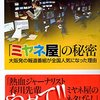 【追記あり】『ミヤネ屋』宮根誠司さん降板へ?本人は番組内で完全否定
