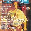 雑誌『月刊空手道2000年1月号』(福昌堂)