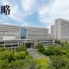 【医学部学士編入】大阪大学・総合戦略