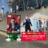 『ラグビーワールドカップ2019』静岡エコパスタジアムでも開催!チケットはゲット済み!ルールは知らんけど!