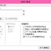 Expression Web 4で説明文のmetaタグが含まれていないWebページを検索するには