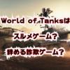 【WOT】戦車兵はなぜWOTをし続けるのであろうか (母川回帰)調査員はアマゾンの奥地へと( ^ω^)・・・