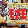 【八天堂監修!?】「モナ王 カスタード味」を食べてみました!!