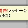 フェードイン、フェードアウトするメッセージ(改編)