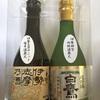知人から「伊勢志摩乃酒」をいただきました
