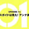 仮面ライダーゼロワン【第4話感想】デイブレイクの真実!仮面ライダー滅(仮)登場!