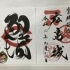 広島城、「御城印」カープとコラボ。カープ坊やかわいい!