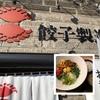 札幌市・東区の餃子店なのに「まぜそば」も激うまのお店「SAPPORO餃子製造所 本店」に行ってみた!!~自家製乱切り麺を使った他にはない、北海道では珍しい絶品まぜそば~