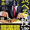 やめられない、とまらない、〇〇えびせん!?・・・『食べる投資』について考える〔ハーバードが教える世界最高の食事術〕