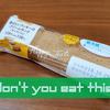 【コンビニスイーツ】香ばしいクッキーのクリームサンド(キャラメル)食べてみた