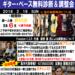 【横浜ビブレ店】FreedomC.G.R.代表 深野氏による調整&点検会!!KATANASOUND試奏会も同時開催!!