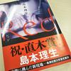 【本のレビュー】『Red』(島本理生)――エロノトリガー!不倫小説と思っていたら既婚男子が震える女の怖さと優しさの物語だった話。