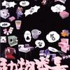 #619 『エンディング』(立花ハジメ/動物番長/GC)