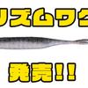 【ジャッカル】超脈動、超擬態のスティックベイト「リズムワグ」発売!