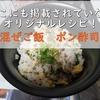 【レシピ】超簡単!激うま混ぜご飯!!その名も『ぽん酢司』