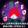 【ラグビーワールドカップ2019】プール戦振返り -やらかし編-