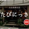 【観光レポ】大分県湯布院での美味いもの食べ歩き旅日記