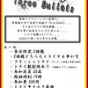 【告知】3トライコンペ開催します!