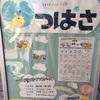 【子育てオープンスペースつばさ】広島の中心部エリア!つばさの魅力と楽しむ攻略法