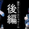 【実況】節分記念の豆腐!?謎の脱力ゲーム後編 oyayubiSANのヒューマンフォールフラット