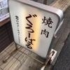 【西船橋】コスパの良い焼肉屋 「焼肉ぐろーばる」