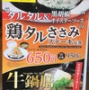 【松屋】鶏タルささみステーキ定食が高タンパクで素敵だった
