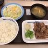 花咲町の「松屋 桜木町店」で牛焼肉定食