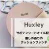 【Huxley ハクスリー】サボテンシードオイル含有 軽くしっとりしたつけ心地のモイストクッション