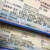 広島市プレミアム付宿泊券の第2弾発売!ホテル修行に使えます