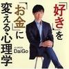 【紹介】メンタリストDaiGoの「好き」を「お金」に変える心理学が面白かった!