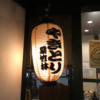 三重県伊勢市 焼き鳥ハウス泉竹林 地元民に愛される鶏焼きを確実に食べて!