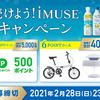 KIRIN|続けよう!iMUSEキャンペーン