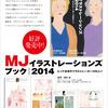 MJBook、展示のお知らせ。