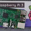 Raspberry Pi3もらったからMacでSSH接続するまで書いてみた