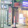 元氣七輪焼肉 牛繁 伊勢佐木町店