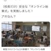三重県鈴鹿市のオンライン授業に「ちーがーうーだろー!」と叫びたくなった