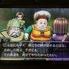 3DS「ドラゴンクエストXI」ですれ違い通信開始
